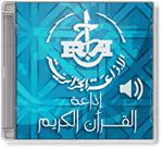 Radio Coran | إذاعة قناة القرآن الكريم