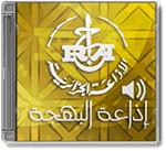 Radio  El Bahdja | إذاعة البهجة
