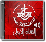 Radio Chaine I | إذاعة القناة الأولى