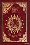 Coran Arabe en PDF écrit